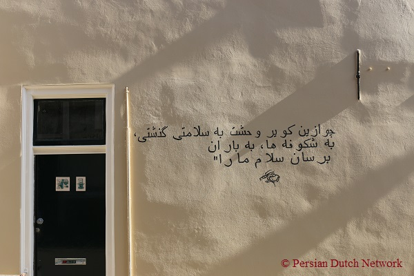Persian Poetry on Wall